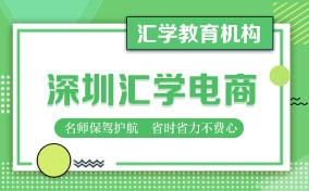 深圳汇学电商培训怎么样