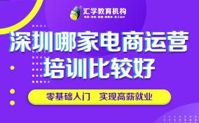 深圳哪家电商运营培训比较好