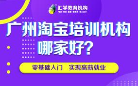 广州淘宝培训机构哪家好?