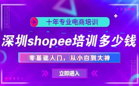 深圳shopee培训多少钱?