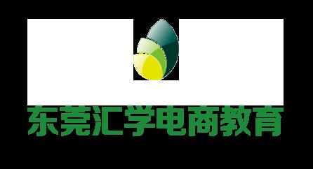 东莞汇学电商教育
