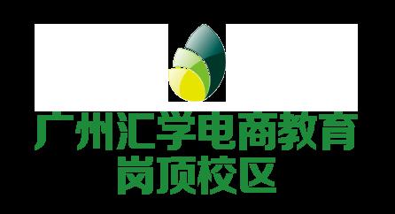 广州汇学电商教育岗顶校区