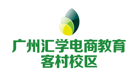 广州汇学电商教育客村校区