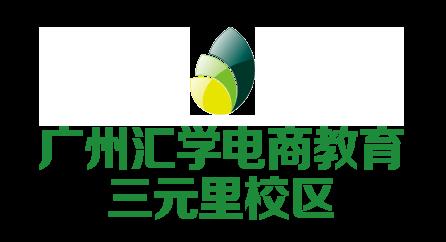 广州汇学电商教育三元里校区