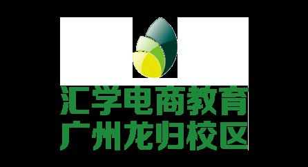 广州汇学电商教育龙归校区