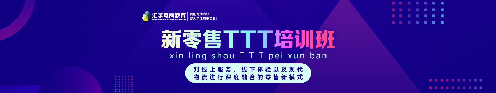 新零售TTT培训