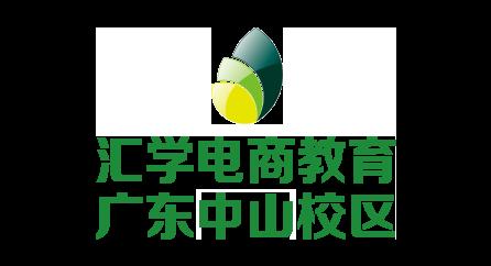 中山汇学电商教育